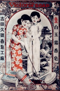 Two women wearing cheongsam in a 1930s Shanghai advertisement.