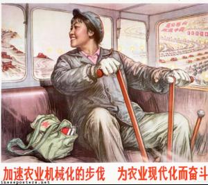 Liu Wenxi, 1970  Published by Renmin Meishu Chubanshe