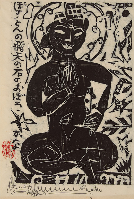 Shikō Munakata 志功棟方 Japanese, 1903–1975 Fettered Hiten (飛天の柵, Hiten no shigarami), 1959 woodblock Gift of D. Lee Rich, P'78 '80 and John Hubbard Rich, Jr., Class of 1939 Litt.D. 1974, P'78 '80 2010.10.17